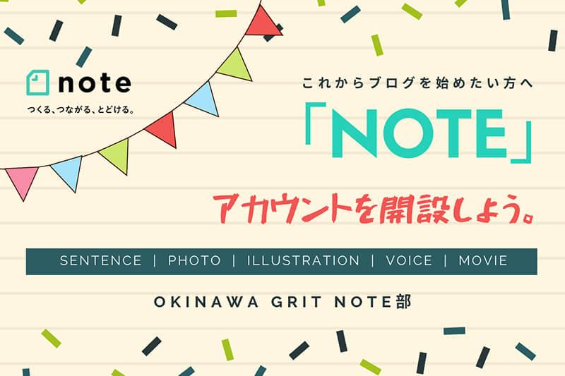 ブログ初心者でも簡単に開設!「note」の始め方と使い方を丁寧・簡潔に解説 Vol.1【ウェブ活】
