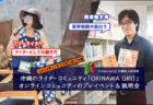 「OKINAWA GRIT」オンラインコミュニティのプレイベント Presented by 沖縄県立図書館