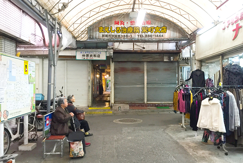 沖縄県の那覇新都心暮らし 路地裏の栄町市場