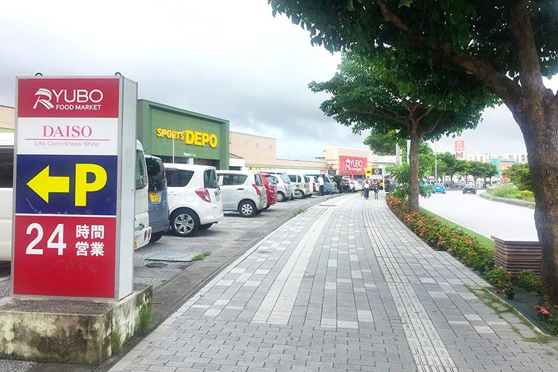 沖縄県の那覇新都心暮らし りうぼう楽市