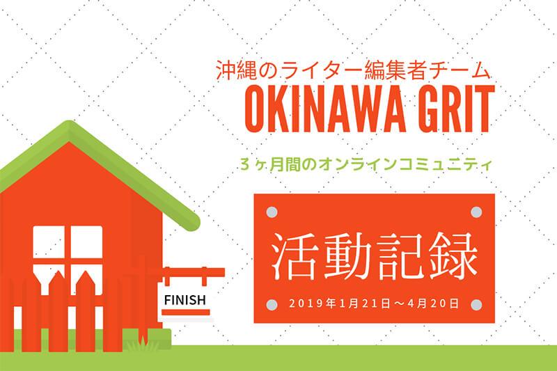 沖縄のライターコミュニティ「OKINAWA GRIT」3ヶ月限定オンラインの活動記録(2019年1〜4月)