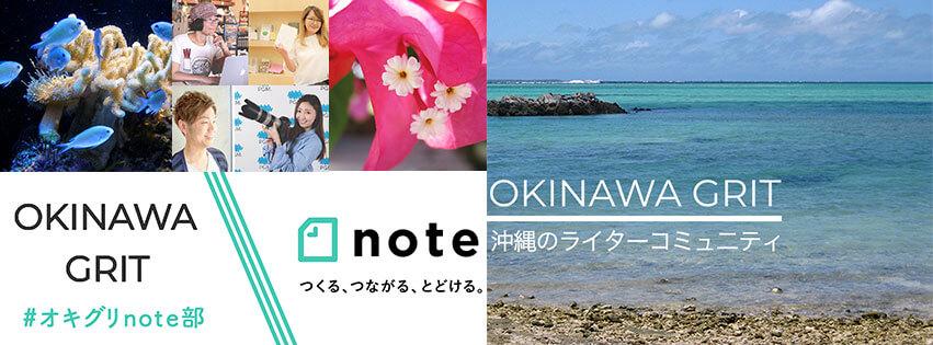 沖縄のライターコミュニティ「OKINAWA GRIT(オキナワグリット)」
