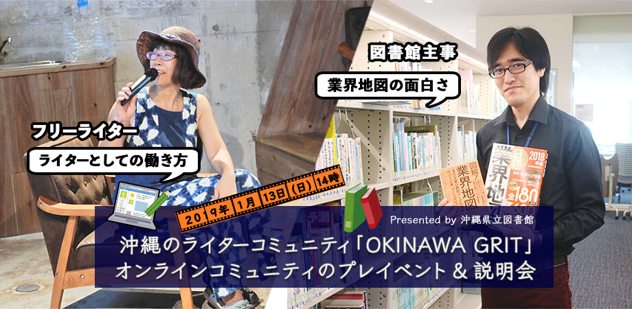 【満員御礼】ライターとしての働き方!沖縄のライターコミュニティ「OKINAWA GRIT」プレイベントのレポート公開(Presented by 沖縄県立図書館)