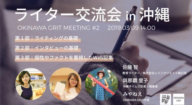 ライター交流会 in 沖縄 Vol.2