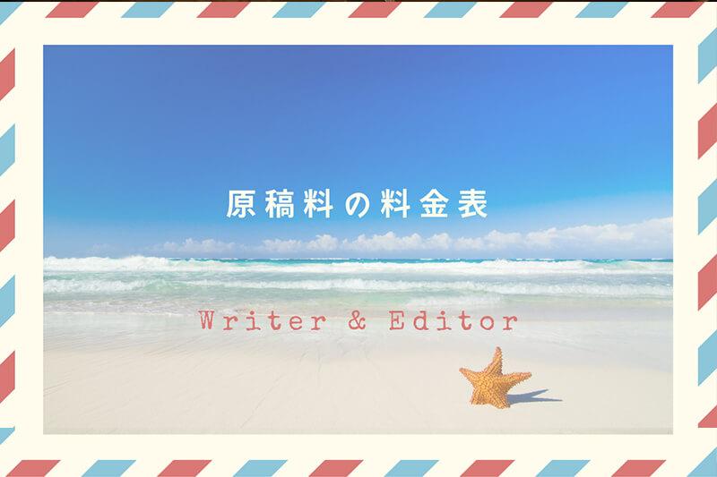 原稿料の料金表(by miya-nee)