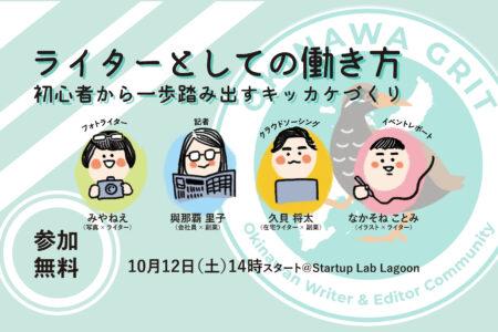 沖縄で開催!Webライター講座の説明会「ライターとしての働き方。初心者が一歩踏み出すキッカケづくり Vol.1」