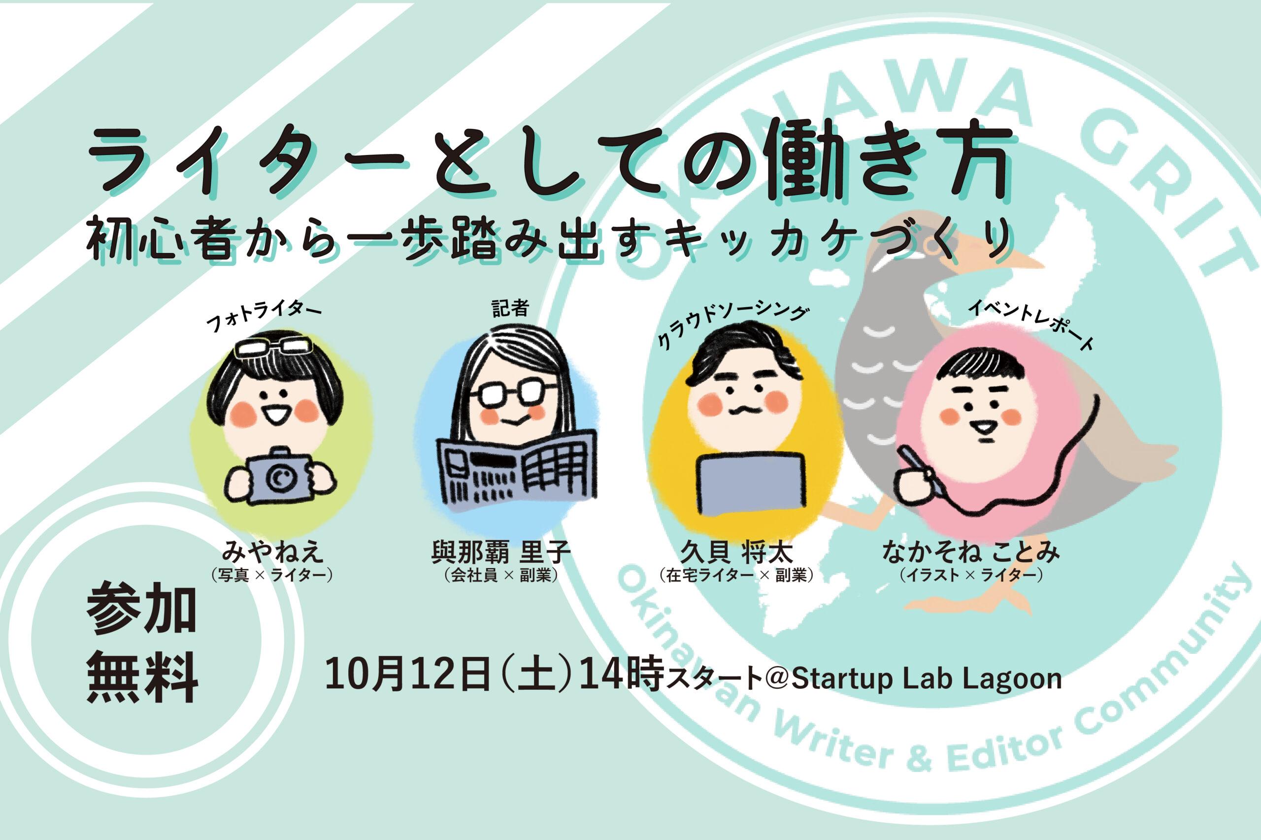 【無料】沖縄で開催!Webライター講座の説明会「ライターとしての働き方。初心者が一歩踏み出すキッカケづくり Vol.1」
