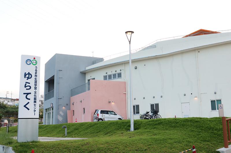 沖縄県うるま市の暮らし 生涯学習・文化復興センターゆらてく
