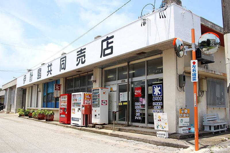 沖縄県うるま市の暮らし 伊計島共同売店