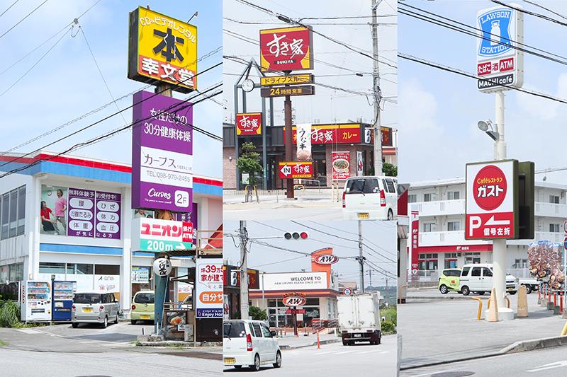 沖縄県うるま市の暮らし うるま市具志川の商業施設