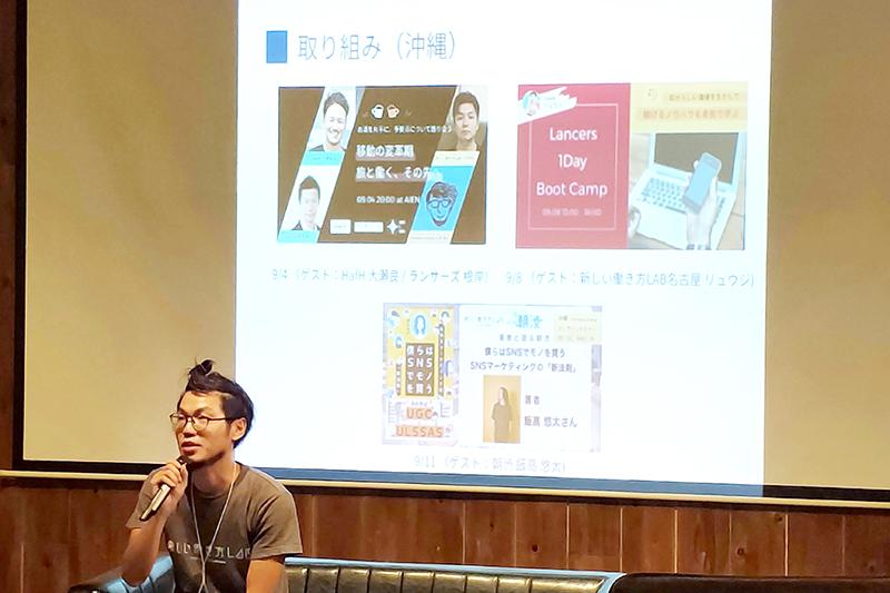 #ライター交流会 in 沖縄 Vol.3 オキグリ の会社設立イベント
