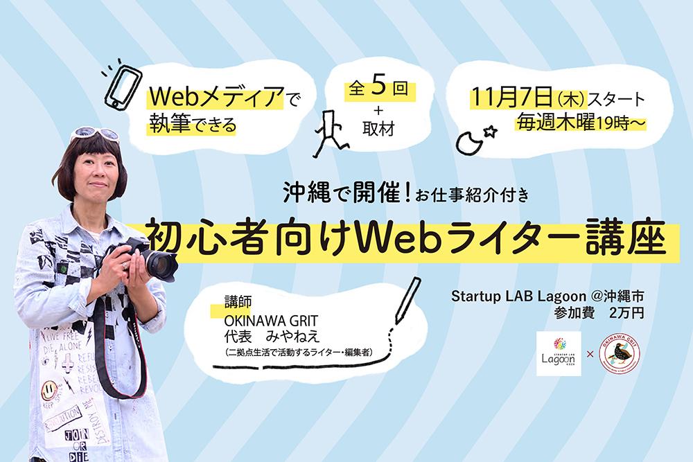 【満員御礼】沖縄で開催!Webメディアで執筆しよう「初心者向けWebライター育成講座」2019年版(お仕事紹介付き)