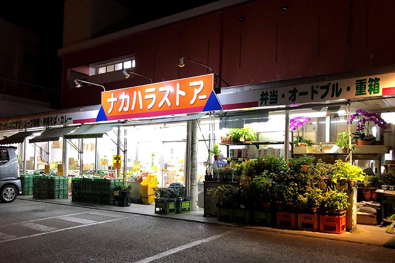 沖縄県浦添市の暮らし ナカハラストアー