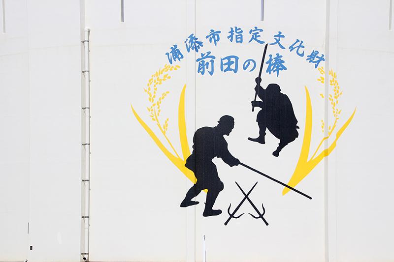 沖縄県浦添市の暮らし 浦添市指定文化財「前田の棒」