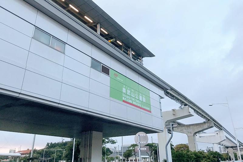 沖縄都市モノレール「ゆいレール」奥武山公園駅
