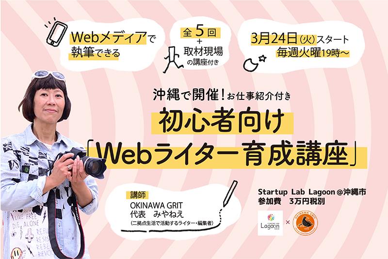 【2020年版】沖縄で開催!Webメディアで執筆しよう「初心者向け/Webライター育成講座」(お仕事紹介付き)