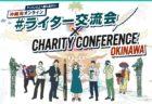ワンランク上へ踏み出そう!沖縄発オンライン #ライター交流会 × チャリティカンファレンス
