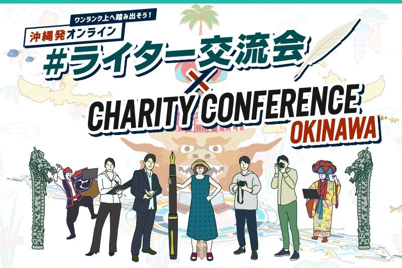 ワンランク上へ踏み出そう!沖縄発オンライン #ライター交流会 × チャリティカンファレンス(9月5日開催)