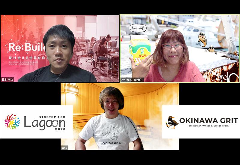Re:Build OKINAWA GRIT Startup Lab Lagoon