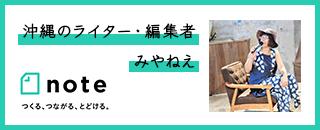 note|miya-nee(みやねえ)@沖縄フリーライター
