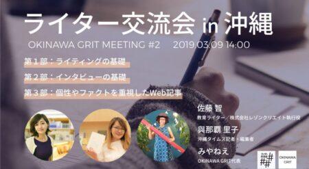 3月9日開催!ライター交流会 in 沖縄 Vol.2 〜Okinawa Grit Meeting