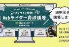 2月に説明会を開催。オンライン開催!2021年の今、ライターに必要な能力を学ぶ「Webライター育成講座」(初心者向け/2カ月の実践付き)