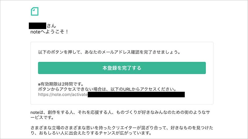 note|アカウント登録