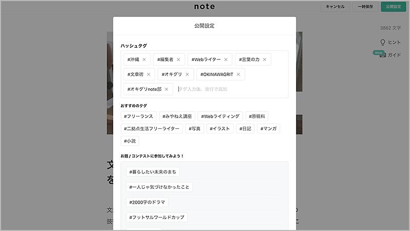 ブログ初心者でも簡単に無料開設!noteの記事作成〜公開まで、手順や機能の解説「ブログ活用術」Vol.2(2021年改訂版)