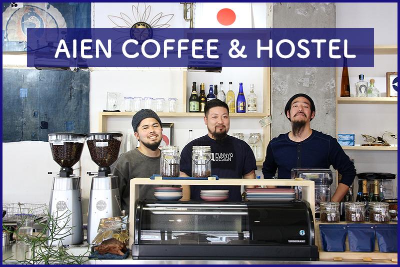 未完成のままがいい。進化できる隙のある設計デザイン 北谷町の「AIEN COFFEE & HOSTEL」【後編】