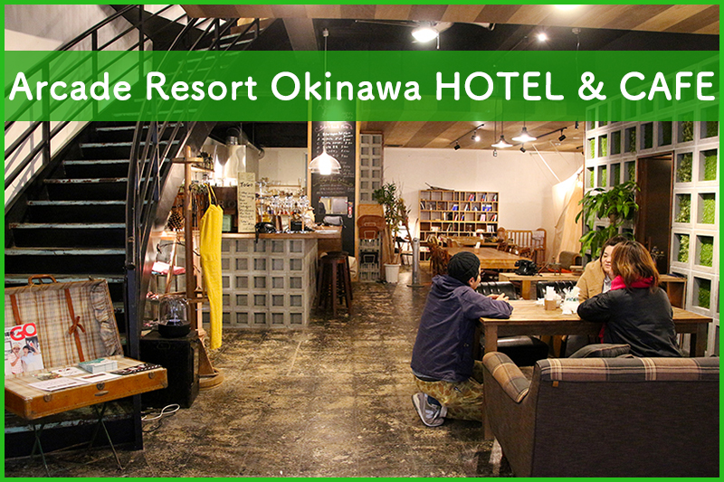 Arcade Resort Okinawa HOTEL & CAFE