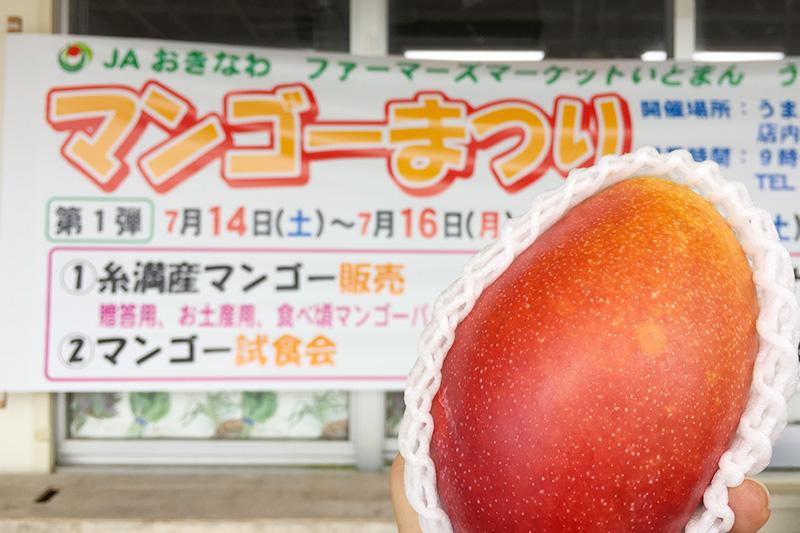 道の駅いとまん ファーマーズマーケットいとまん「うまんちゅ市場」のマンゴー