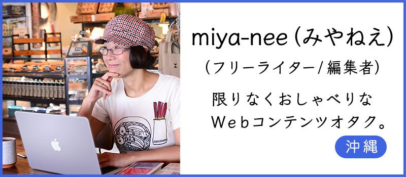 [ライター交流会 in 沖縄」miya-nee(みやねえ)