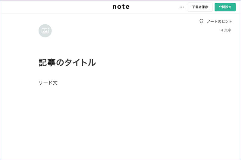 ブログ初心者へ丁寧・簡潔に解説!優れたUI機能、無料ブログツール「note」の使い方と出来ること Vol.2