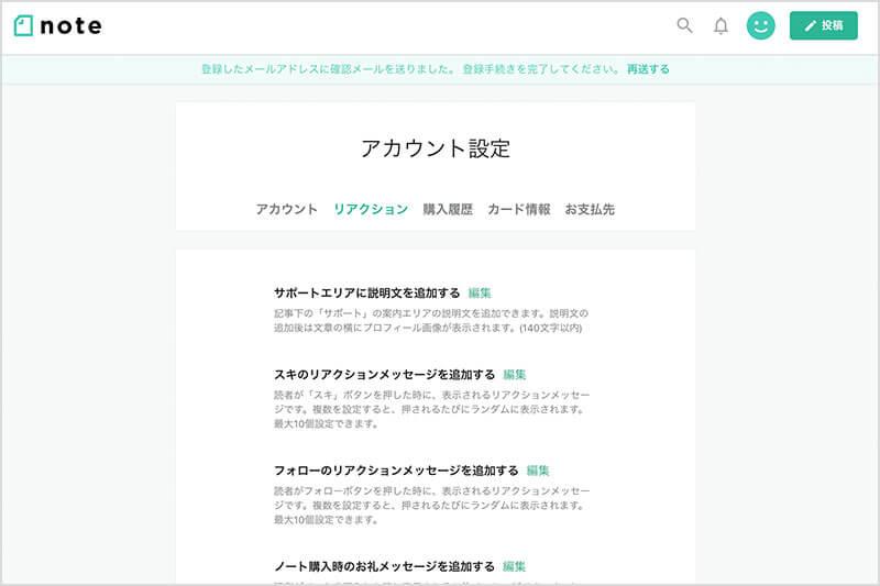 無料ブログツール「note」の使い方(初心者編)