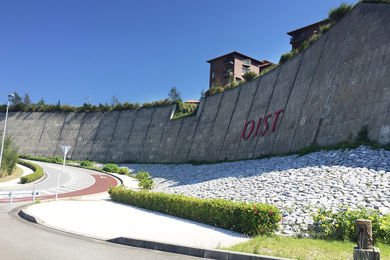 沖縄科学技術大学院大学(OIST)