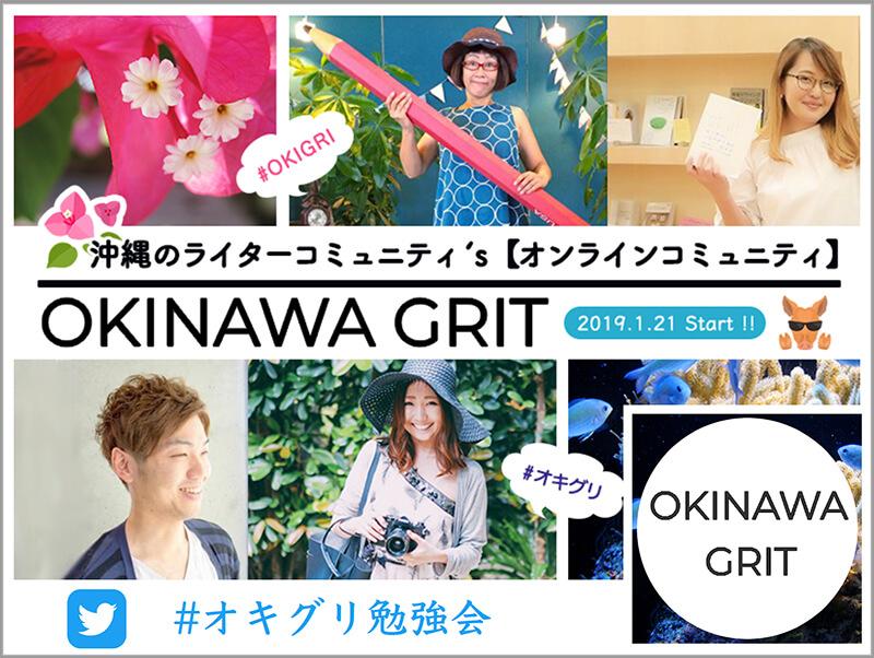 第1回オフ会を開催!LTタイムと #オキグリ勉強会 のイベントレポート - 沖縄のライターコミュニティ「OKINAWA GRIT」