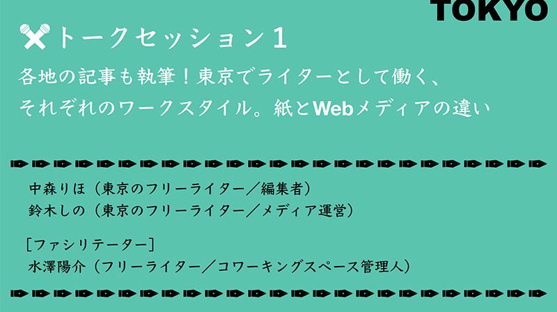 トークセッション1.各地の記事も執筆!東京でライターとして働く、それぞれのワークスタイル。紙とWebメディアの違い