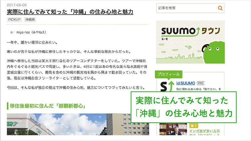 SUMMO|OKINAWA GRIT 運営 みやねえ
