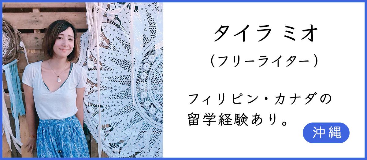 [ライター交流会 in 沖縄」タイラミオ