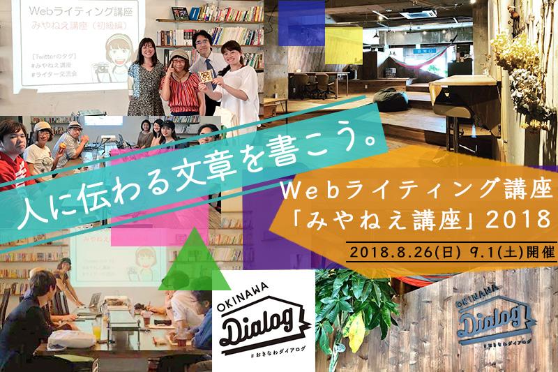 沖縄で開催!Webライティング講座「みやねえ講座」2018版
