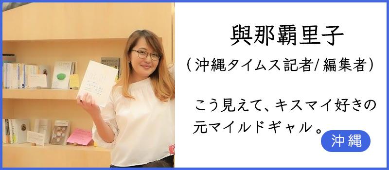 [ライター交流会 in 沖縄」與那覇里子
